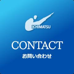 CONTACT|お問い合わせ