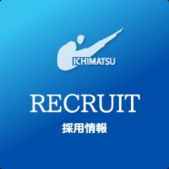 RECRUIT|採用情報
