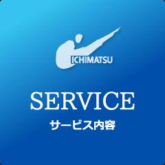 SERVICE サービス内容
